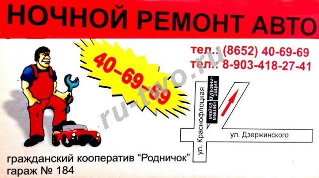 Ремонт авто в ставрополе
