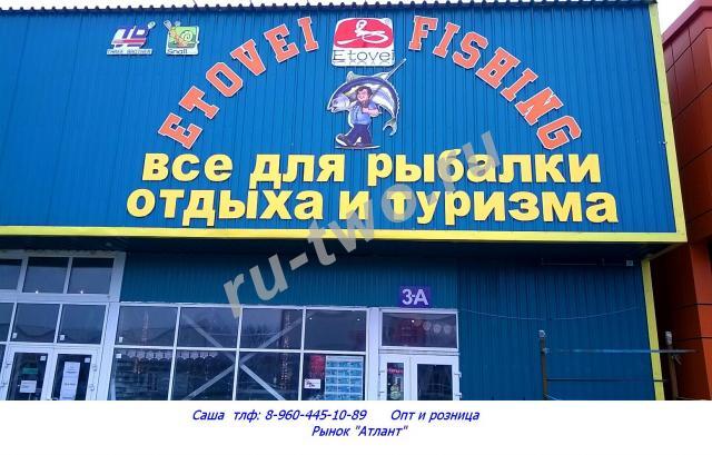 рыболовный оптовый магазин на карте